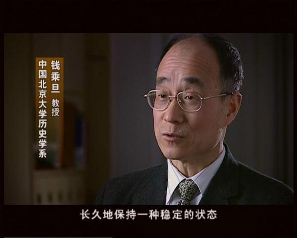 图文:北京大学历史学系钱乘旦教授
