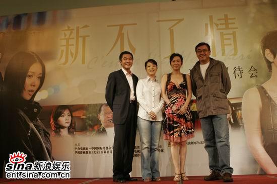图文:《新不了情》广州发布会--主演主创合影