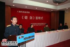 《砺剑》举行首映式12月28日央视一套播出(2)