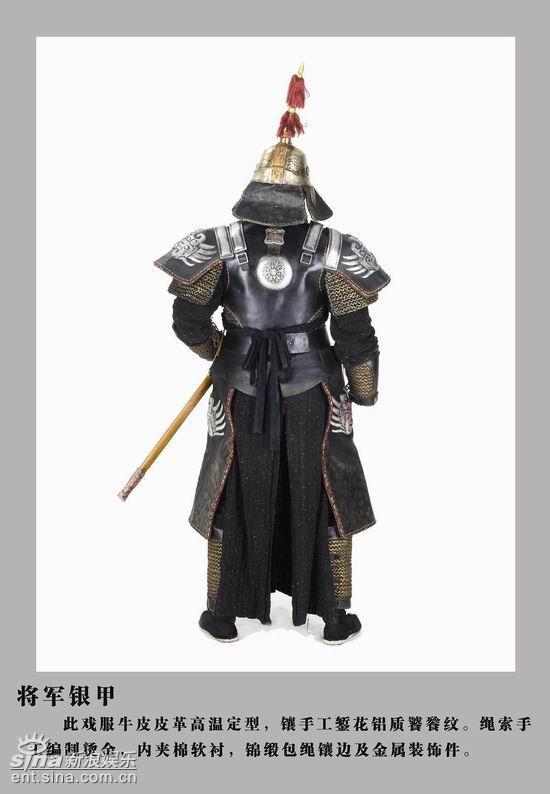 图文:《贞观长歌》道具--将军银甲(背)