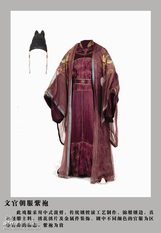 图文:《贞观长歌》道具--文官朝服紫袍(正)