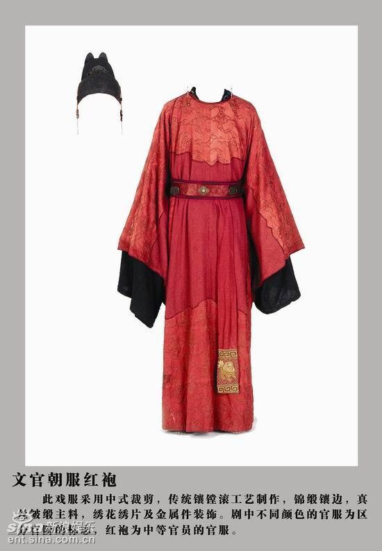 图文:《贞观长歌》道具--文官朝服红袍(正)