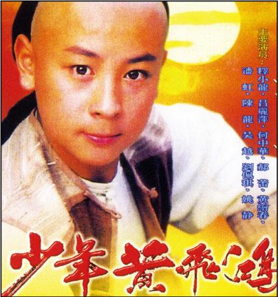 图文:上海创影影视作品--电视剧《少年黄飞鸿》