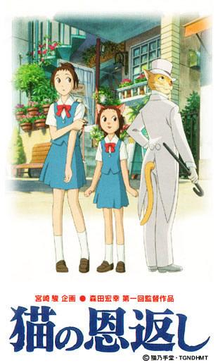 宫崎骏动画《猫的报恩》海报(资料图片)