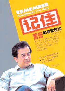 保安向黄宏讨说法中国观众开不起玩笑了?(图)