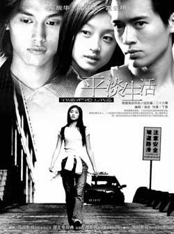 《平淡生活》要火仨新人3月20日BTV-2播出(图)
