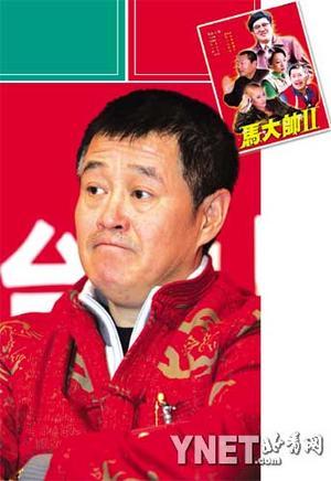 赵本山无私成全范伟新作只演最小的角色(图)