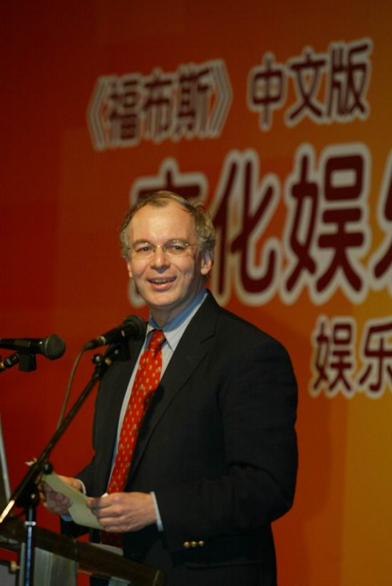 组图:《福布斯》全球版上海分设社长范鲁贤致词