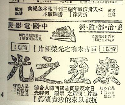 第37期:1939-40年何非光与《东亚之光》(图)