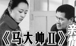 《马大帅2》讲述亲情与爱情风趣语言受欢迎