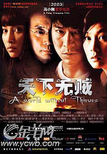 华语电影传媒大奖《天下无贼》六项提名(组图)