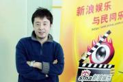 导演贾樟柯个人官方网站开通仪式现场实录(4)