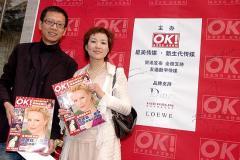 视频:《OK!》杂志举办晚宴范冰冰李湘出席