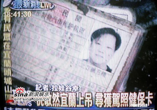 图文:台湾笑将倪敏然上吊身亡现场-寻获驾照