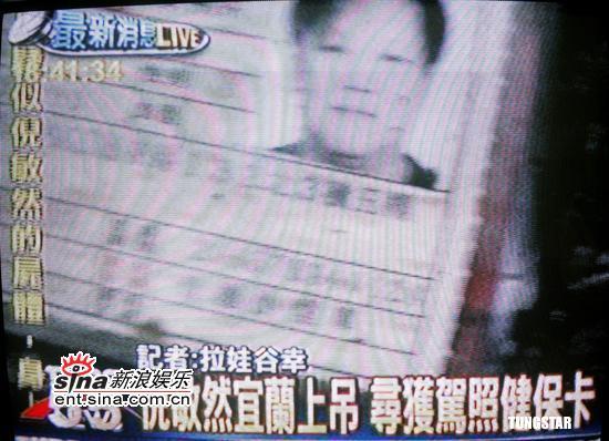 图文:台湾笑将倪敏然上吊身亡现场-寻获健保卡