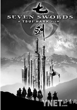 《七剑》创作缘自黑泽明《七武士》(组图)