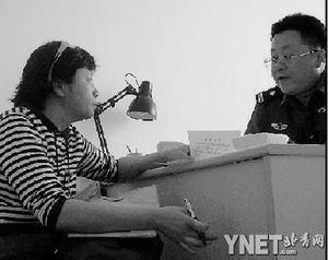 饶颖举报赵忠祥强奸再次到公安局进行信访(图)