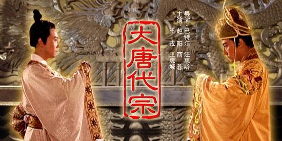 《大唐代宗》(2005年6月2日14:43播出)
