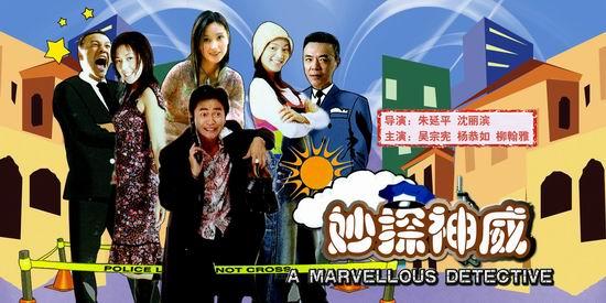 《妙探神威》(2005年6月2日23:57播出)
