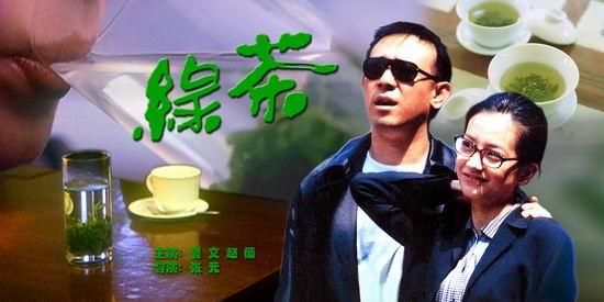 《绿茶》(2005年6月6日00:24播出)