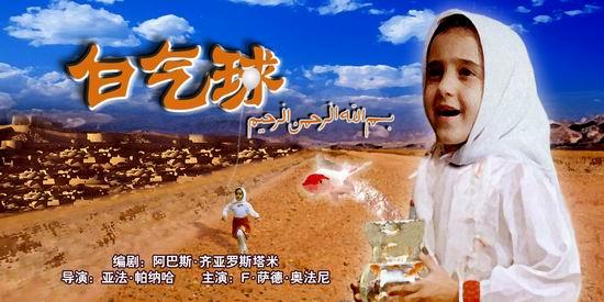 佳片有约--《白气球》(2005年6月11日22:00)