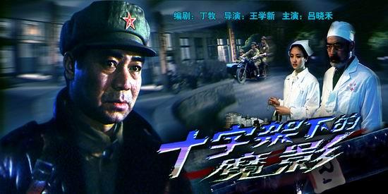 《十字架下的魔影》(2005年6月9日19:45播出)