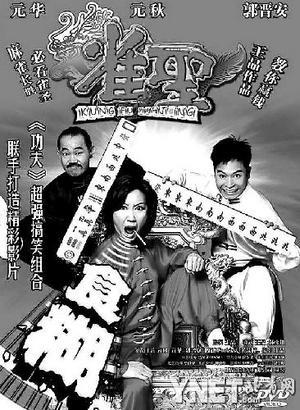王晶《雀圣》香港将上映影碟内地同期上市(图)