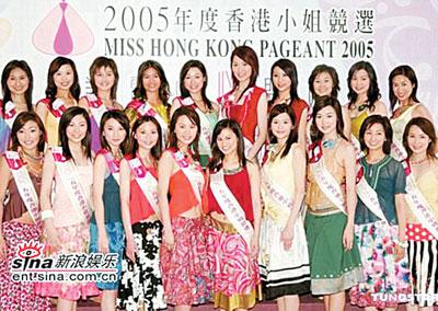 2005香港小姐候选佳丽正式亮相(图)