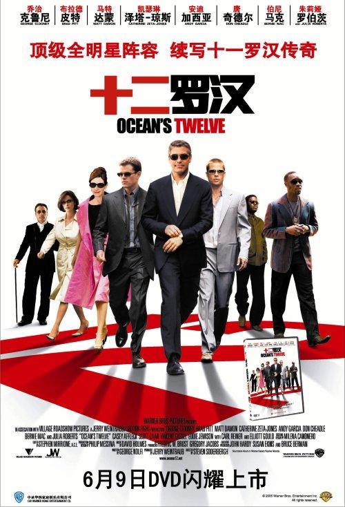 中录华纳《十二罗汉》六区正版DVD内容介绍