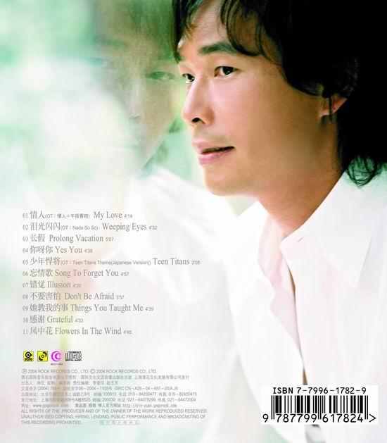 资料图片:04-05优秀音乐作品评选专辑封面(4)