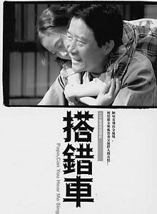 《错爱一生》收视夺冠苦情戏再掀高潮(组图)