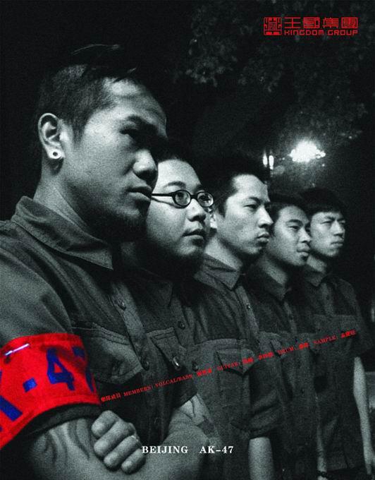 草原音乐节参演明星--AK-47乐队(附图)