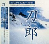 资料图片:04-05优秀音乐作品评选专辑封面(30)