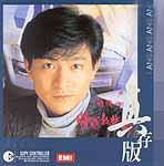 资料图片:04-05优秀音乐作品评选专辑封面(35)
