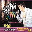 资料图片:04-05优秀音乐作品评选专辑封面(41)