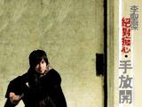 资料图片:04-05优秀音乐作品评选专辑封面(55)