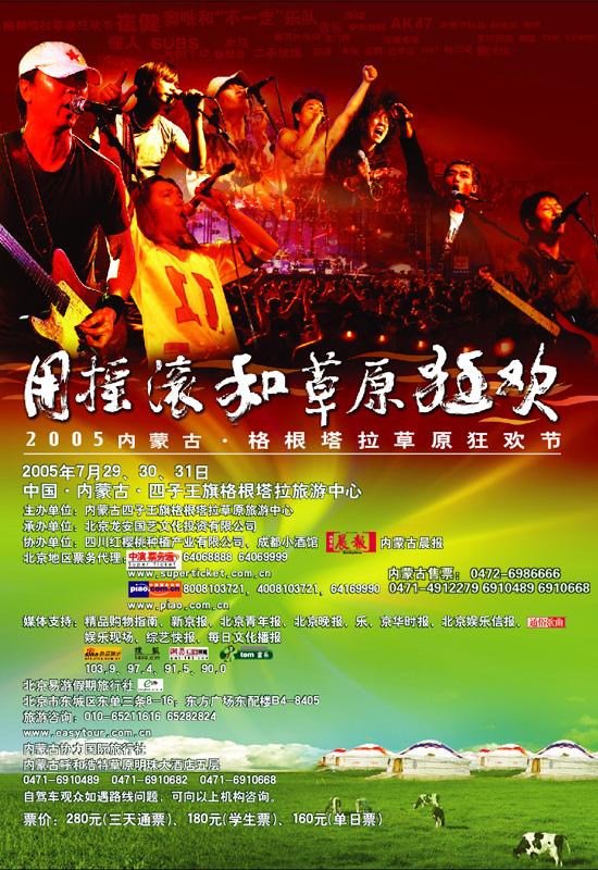 资料图片:草原音乐节海报