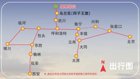 资料图片:草原音乐节线路图