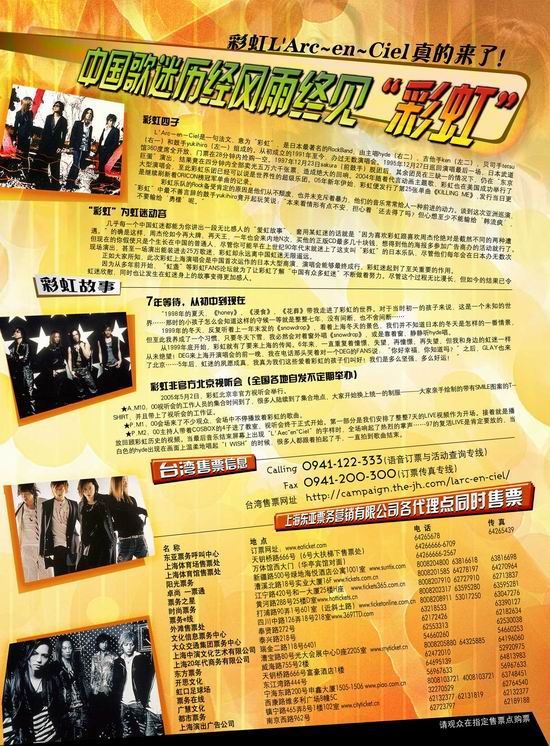 资料图片:彩虹乐团上海演唱会海报