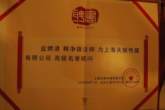 资料图片:中国宁乡首届国际佛文化节发布会(4)