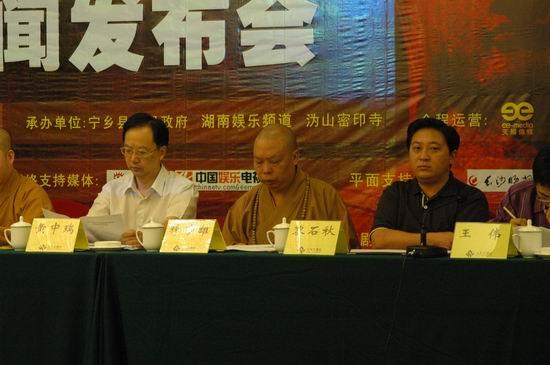 资料图片:中国宁乡首届国际佛文化节发布会(6)