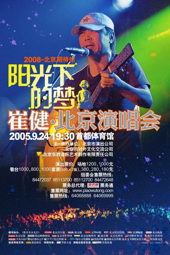 资料图片:崔健北京个人演唱会海报