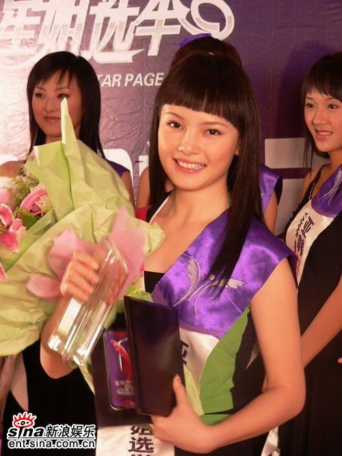 图文:05星姐单项奖--最具演艺潜质奖邹娜