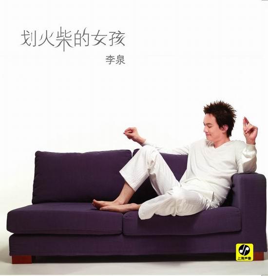 在线试听:李泉专辑--《划火柴的女孩》