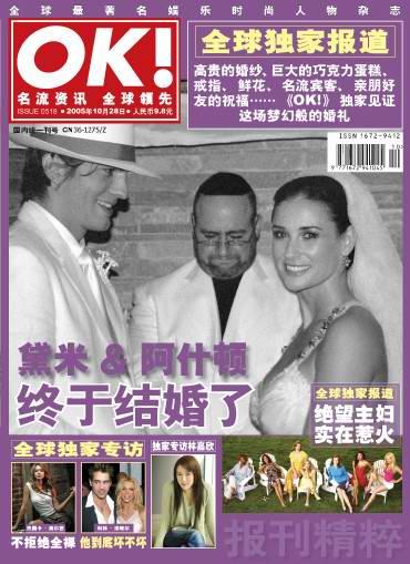 资料图片:黛米摩尔-终于结婚了