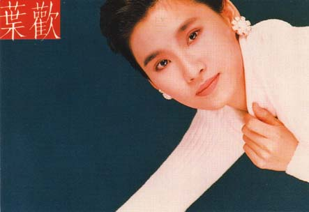 资料图片:戏剧类最佳女主角候选人-叶欢(1)