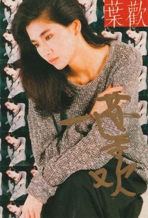 资料图片:戏剧类最佳女主角候选人-叶欢(3)