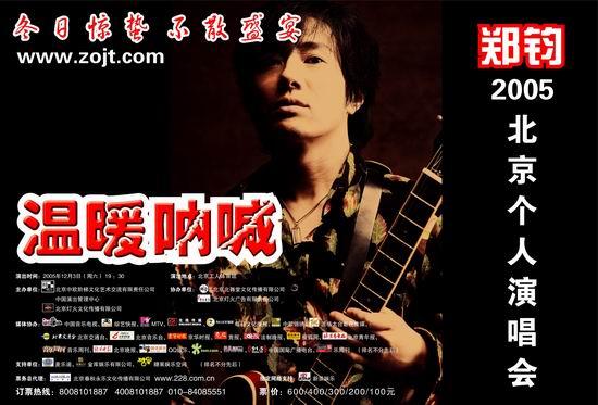 """资料图片:郑钧""""温暖呐喊""""2005演唱会海报(3)"""