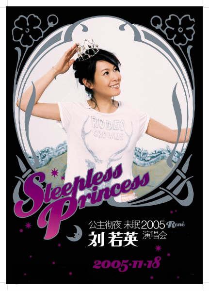 资料图片:刘若英上海个唱海报