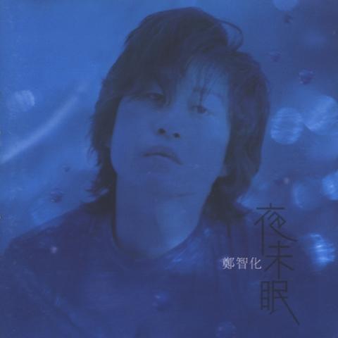 资料图片:郑智化专辑封面--夜未眠